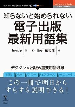 [hon.jp]の知らないと始められない電子出版最新用語集 OnDeck Books (OnDeck Books(NextPublishing))