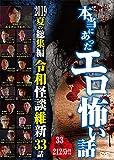本当にあったエロ怖い話 2019夏の総集編 令和怪談維新 33話 [DVD]