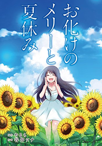 お化けのメリーと夏休み (エッジスタコミックス)