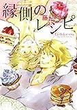 縁側のレシピ (花丸コミックス)