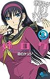 姉ログ 6 (少年サンデーコミックス)