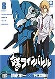 鉄のラインバレル 8 (チャンピオンREDコミックス) 画像