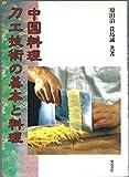 中国料理刀工技術の基本と料理