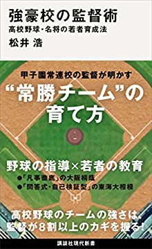 強豪校の監督術 高校野球・名将の若者育成法 (講談社現代新書)