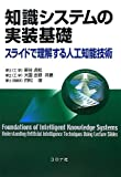 知識システムの実装基礎―スライドで理解する人工知能技術