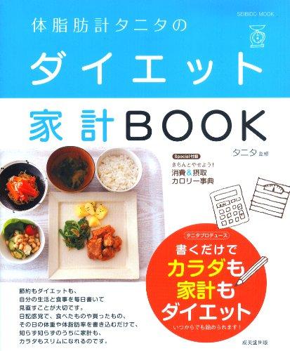 体脂肪計タニタのダイエット家計BOOK (SEIBIDO MOOK)の詳細を見る