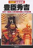 徹底図解 豊臣秀吉―日本で一番出世した男の常識を破壊したその生き様