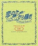 「恋のから騒ぎ」卒業メモリアル'07‐'08 14期生 (日テレBOOKS)