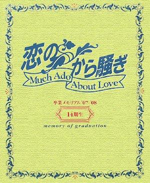 「恋のから騒ぎ」卒業メモリアル'07‐'08 14期生 (日テレBOOKS) -