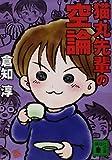 猫丸先輩の空論 (講談社文庫) 画像