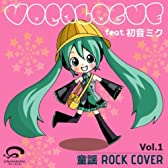 VOCALOGUE feat.初音ミク Vol.1 童謡 ROCK COVER