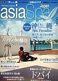asiaSPA Japan (アジアスパ・ジャパン) 2008年 08月号 [雑誌]