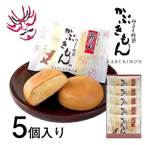茜丸 みるく饅頭かぶきもん (5個) 和菓子 饅頭 餡 ギフト 詰め合わせ