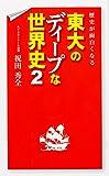 歴史が面白くなる 東大のディープな世界史2 「ディープ」シリーズ (中経出版)