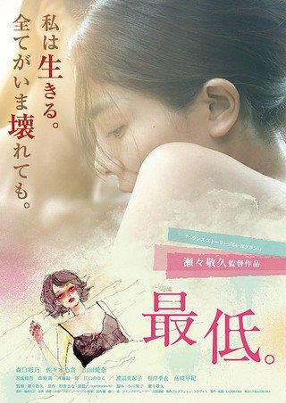 【映画パンフレット】最低。 監督 瀬々敬久 キャスト 森口彩...