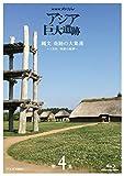 NHKスペシャル アジア巨大遺跡 第4集 縄文 奇跡の大集落 ~1万年 持続の秘密~ [Blu-ray]