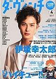 ダ・ヴィンチ 2014年 04月号 [雑誌]