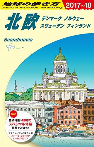 A29 地球の歩き方 北欧 2017~2018