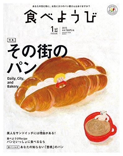 食べようび 1st ISSUE (ORANGE PAGE BOOKS)の詳細を見る