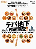 デパ地下完全ガイド (100%ムックシリーズ)