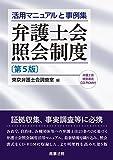 弁護士会照会制度〔第5版〕――CD-ROM付