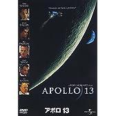 アポロ13 [DVD]
