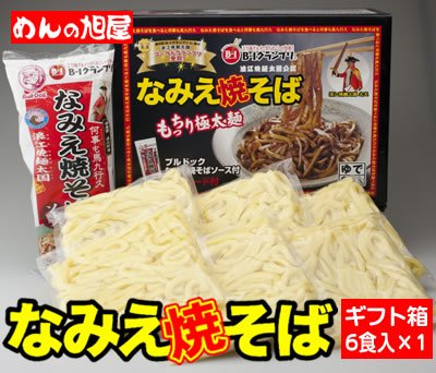 【浪江焼麺太国おめでとう!】【B-1グランプリ公認】なみえ焼そば<ギフトBOX:6食入>×1箱【計6食】