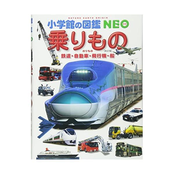 乗りもの 鉄道・自動車・飛行機・船 〔改訂版〕 ...の商品画像