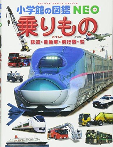 乗りもの 鉄道・自動車・飛行機・船 〔改訂版〕 (小学館の図鑑 NEO)...
