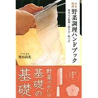 日本料理 野菜調理ハンドブック: 基本の下処理・切り方・味つけ
