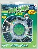 列車大集合 JR特急 新装版 (DVD知育シリーズ)