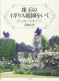 珠玉のイギリス庭園をいく: 60の緑の楽園ガイド