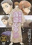 DVD付き 昭和元禄落語心中(8)特装版 (講談社キャラクターズA)