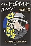 ハードボイルド・エッグ 新装版 (双葉文庫)