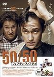 50 50 フィフティ・フィフティ [レンタル落ち]