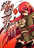 灼眼のシャナ(1) (電撃コミックス)