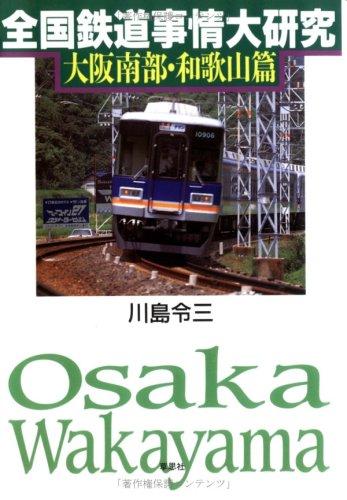 全国鉄道事情大研究 (大阪南部・和歌山篇)