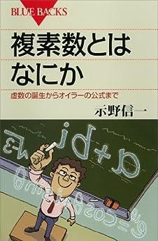 [示野信一]の複素数とはなにか 虚数の誕生からオイラーの公式まで (ブルーバックス)