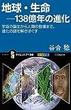 地球・生命-138億年の進化 宇宙の誕生から人類の登場まで、進化の謎を解きほぐす (サイエンス・アイ新書)