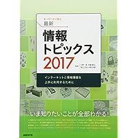 キーワードで学ぶ最新情報トピックス2017 (情報トピックス シリーズ)