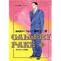 ギャラリーフェイク(5) (ビッグコミックス)