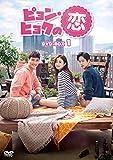 [DVD]ピョン・ヒョクの恋 DVD-BOX1