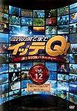 世界の果てまでイッテQ! Vol.12<カレンダープロジェクトセレクション> [DVD]