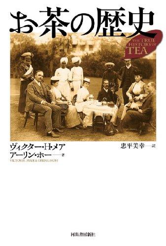 お茶の歴史