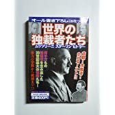 世界の独裁者たちムッソリーニ・スターリン・ヒトラー (バンブー・コミックス)