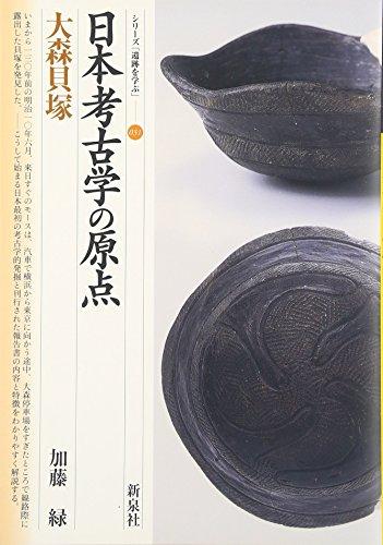 日本考古学の原点・大森貝塚 (シリーズ「遺跡を学ぶ」)