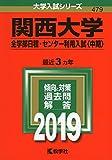 関西大学(全学部日程・センター利用入試〈中期〉) (2019年版大学入試シリーズ)