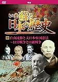 いま蘇る 日本の歴史 10 明治 自由民権 大日本帝国憲法 日清戦争 日露戦争 KVD-3210 [DVD]