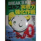 Break 100!ゴルフ実戦力強化作戦 (GAKKEN SPORTS MOOK パーゴルフレッスンブック)