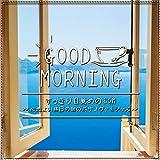 すっきり目覚めのBGM ?心地よい休日の朝のボサノヴァ&ジャズ?